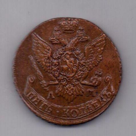 5 копеек 1793 года AUNC АМ