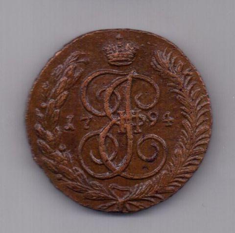 5 копеек 1794 года AUNC АМ