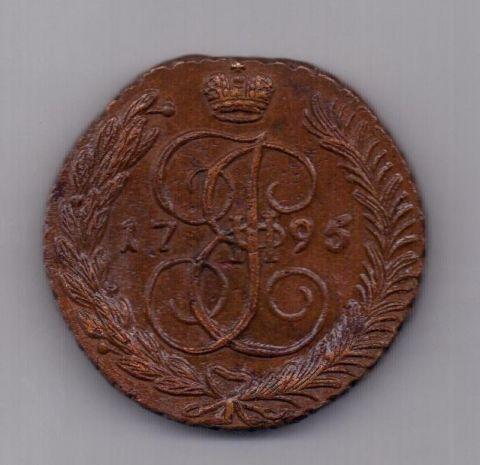 5 копеек 1795 года AUNC редкий год АМ