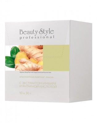 Альгинатная лифтинг-маска с экстрактом имбиря и янтарной кислотой, 30 г*10 шт Beauty style