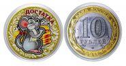 10 рублей, НОВЫЙ ГОД 2020 - ДОСТАТКА с гравировкой и цветной эмалью