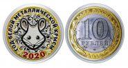 10 рублей, НОВЫЙ ГОД 2020 - ГОД БЕЛОЙ МЕТАЛЛИЧЕСКОЙ КРЫСЫ с гравировкой и цветной эмалью
