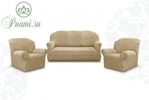 """Комплект чехлов """"Престиж"""" из 3х предметов (трехместный диван и 2 кресла)без оборки,10024 капучино"""