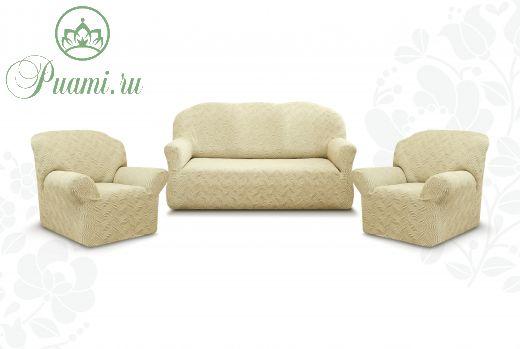 """Комплект чехлов """"Престиж"""" из 3х предметов (трехместный диван и 2 кресла)без оборки,10004 ваниль"""