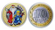 10 рублей, НОВЫЙ ГОД 2020 - Дед Мороз и Снегурочка с гравировкой и цветной эмалью