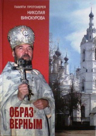 Образ верным. Памяти протоиерея Николая Винокурова