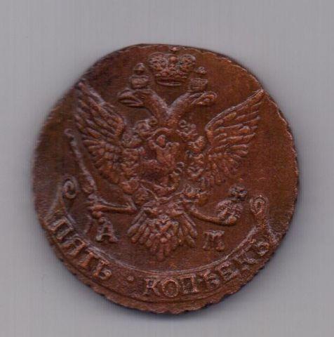 5 копеек 1796 года AUNC редкий год АМ