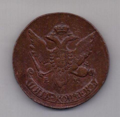 5 копеек 1793 года XF многократный Павловский перечекан