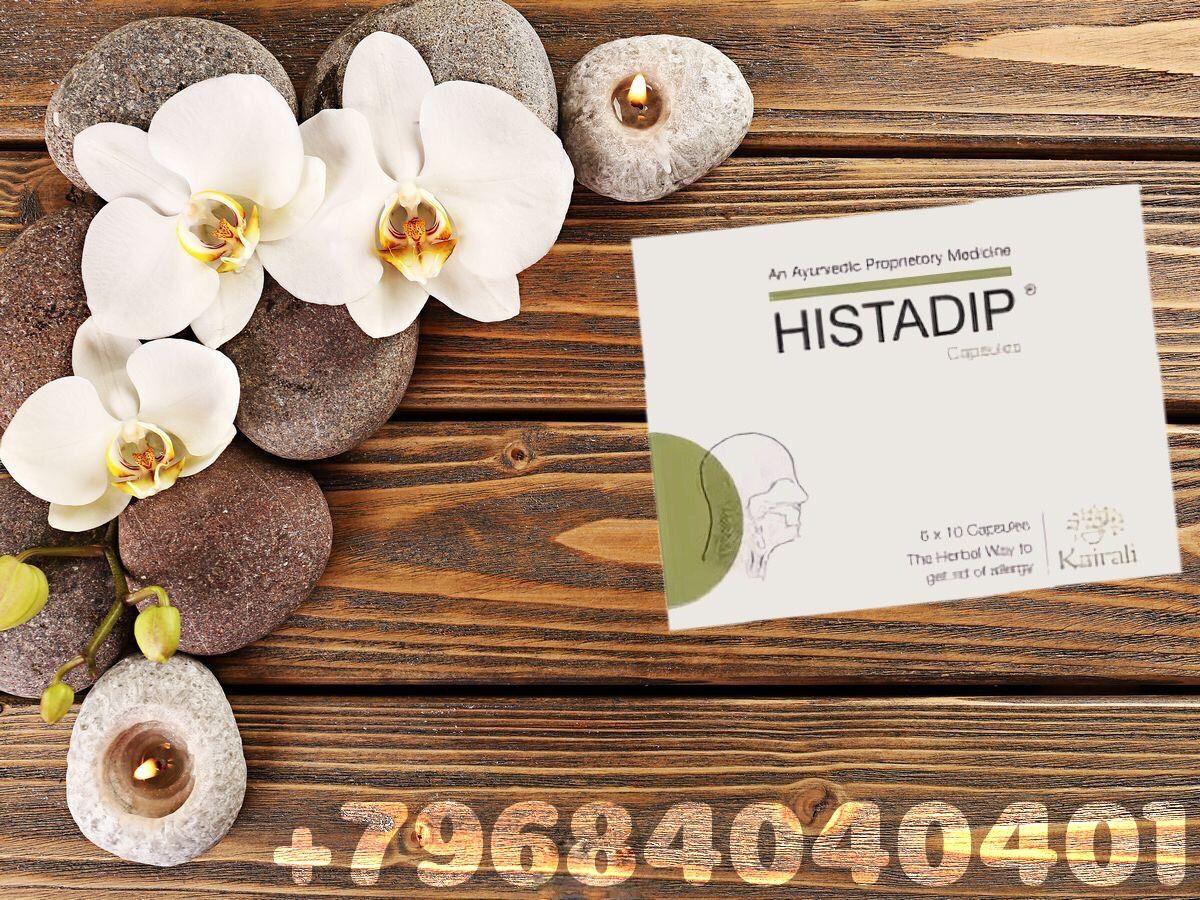 Kairali Histadip Capsule от аллергии, 60 капсул