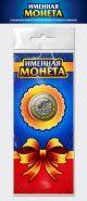 РУСТАМ, именная монета 10 рублей, с гравировкой + открытка