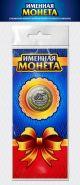 ТАИСИЯ, именная монета 10 рублей, с гравировкой + открытка