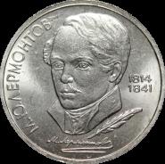 ЛЕРМОНТОВ М.Ю. - 175 лет со дня рождения - 1 РУБЛЬ СССР 1989 ГОДА