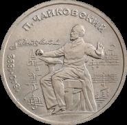 ЧАЙКОВСКИЙ П.И. 150 лет со дня рождения - 1 РУБЛЬ СССР 1990 ГОДА