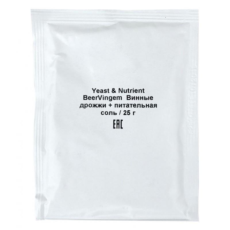 Дрожжи винные BeerVingem с питательной солью, 25 гр