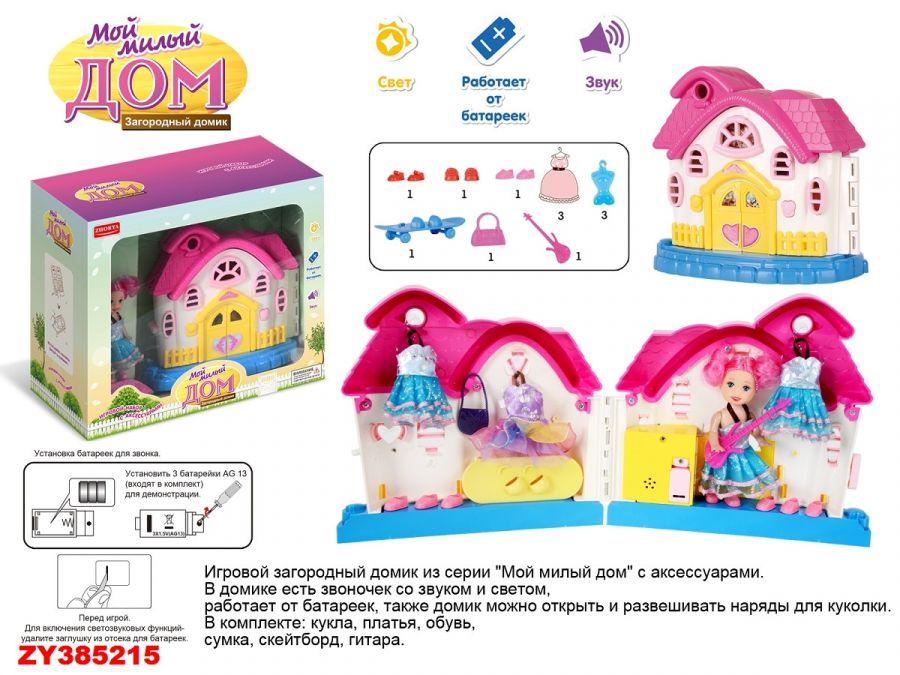 Дом для кукол на батарейках в комплекте кукла и аксессуары звук, свет в/к 27*12*22,5 см