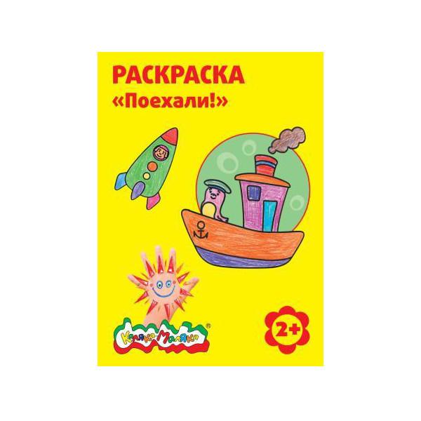Раскраска Каляка-Маляка ПОЕХАЛИ А4, 2+
