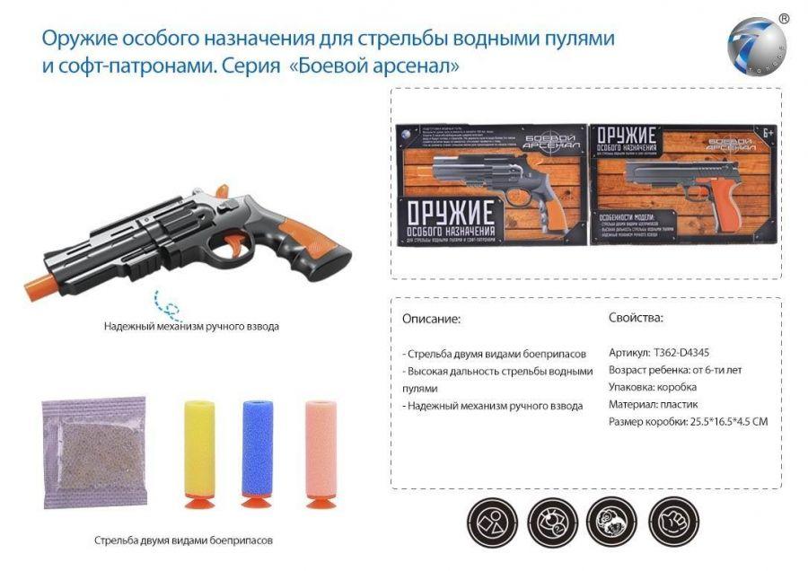 Пистолет, стреляет водными пулями и софт патронами в/к 25,5*16,5*4,5 см