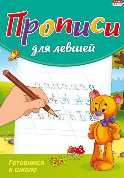 """Книжка А5 Прописи для левшей """"Готовимся к школе"""" ПРОФ-ПРЕСС ПР-3807"""