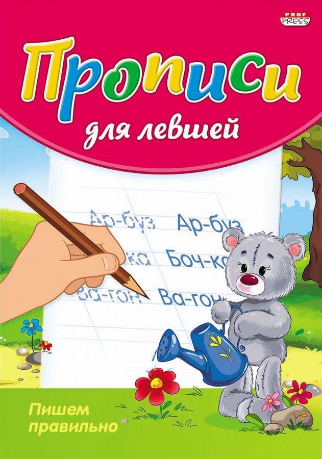 """Книжка А5 Прописи для левшей """"Пишем правильно"""""""