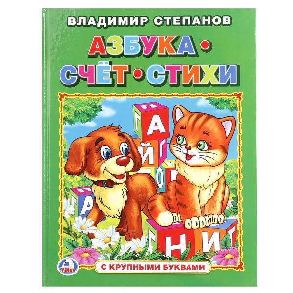 """Книжка А """"Степанов.Азбука,счет,стихи"""" с крупными буквами"""