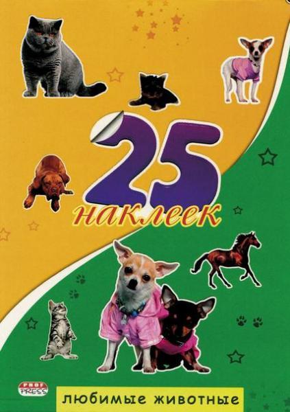 """Набор наклеек """"Любимые животные"""" 25 наклеек"""