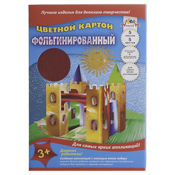 """Картон цветной фольгированный А4 05л 05цв """"Замок"""""""