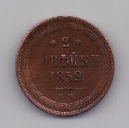 2 копейки 1859 года XF