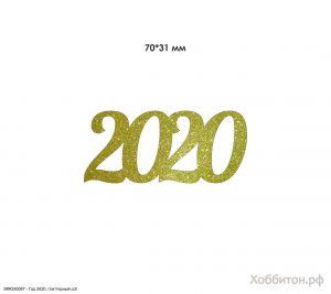 Вырубка ''Год 2020, 70*31 мм'' , глиттерный фоамиран 2 мм (1уп = 20шт)