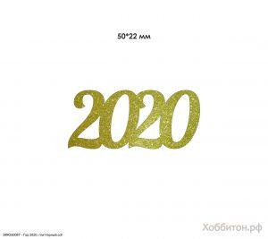 `Вырубка ''Год 2020, 50*22 мм'' , глиттерный фоамиран 2 мм