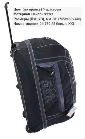 24-770-28 сумка дорожная на колесах