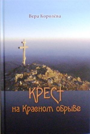 Крест на Красном обрыве. Новомученики Казахстанские