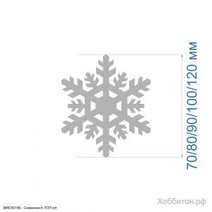 `Заготовка ''Снежинка-4'' , ПЭТ 0,7 мм
