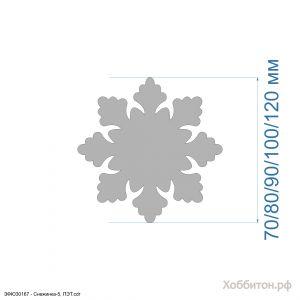 `Заготовка ''Снежинка-5'' , ПЭТ 0,7 мм