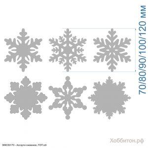 `Заготовка ''Ассорти снежинок, набор - 6 видов по 1 шт'' , ПЭТ 0,7 мм