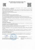 Витасан сертификат