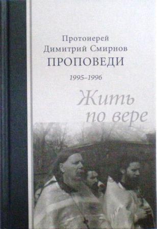 Жить по вере. Проповеди 1995-1996 / Протоиерей Димитрий Смирнов