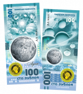 100 РУБЛЕЙ - ПЛАНЕТА ЛУНА. ПАМЯТНАЯ СУВЕНИРНАЯ КУПЮРА