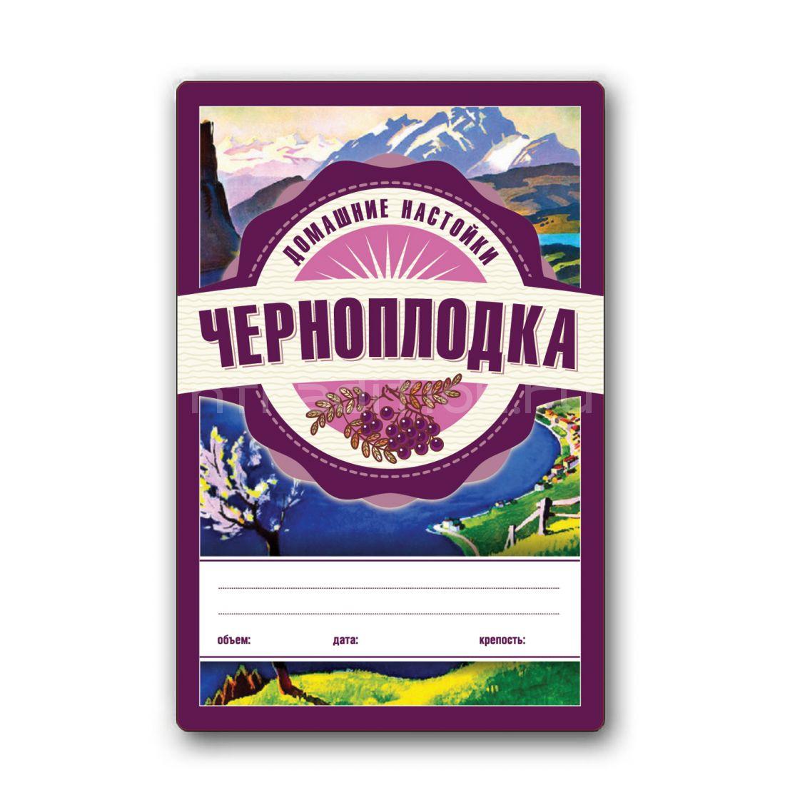 """Этикетка Серия Домашние Настойки """"Черноплодка"""" 48 шт."""