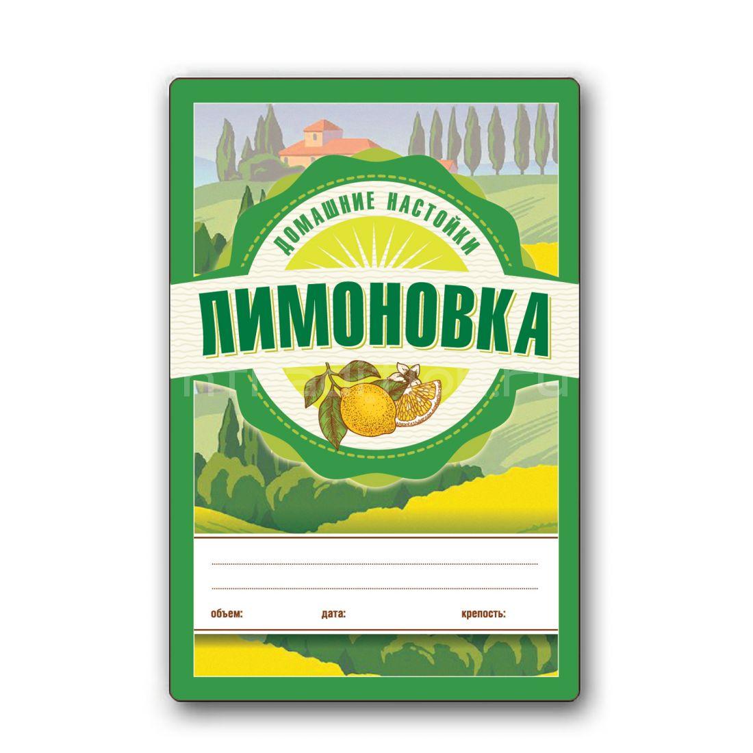 """Этикетка Серия Домашние Настойки """"Лимоновка"""" 48 шт."""