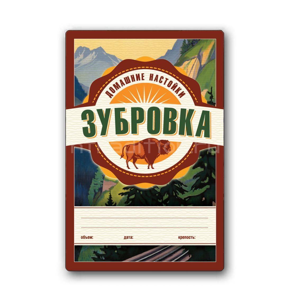 """Этикетка Серия Домашние Настойки """"Зубровка"""" 48 шт."""