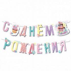 """Гирлянда-буквы """"Сладкий День Рождения"""", 1,65 м"""