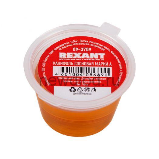 Канифоль сосновая REXANT, марка А, 10 г