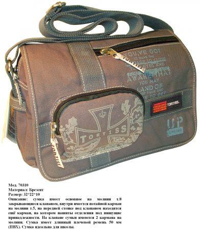 70310 сумка молодежная