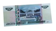 10 рублей 1997 года КИСЛОВОДСК - КОЛОННАДА