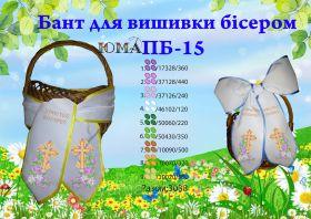 ЮМА-ПБ-15. Пасхальный Бант. (набор 575 рублей)
