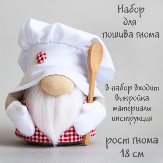 Набор для шитья текстильной игрушки Гномик поваренок