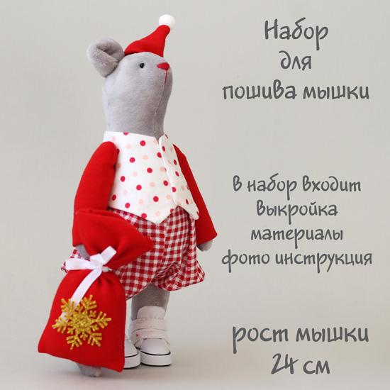 Набор для шитья текстильной игрушки Мышонок новогодний