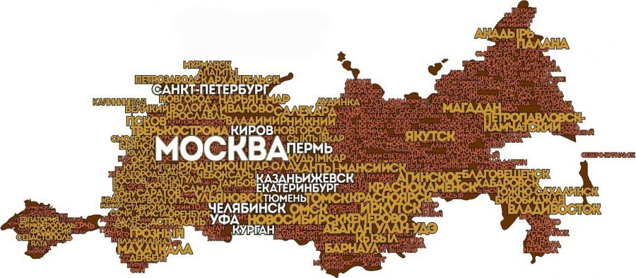 Карта России с буквенным названием городов
