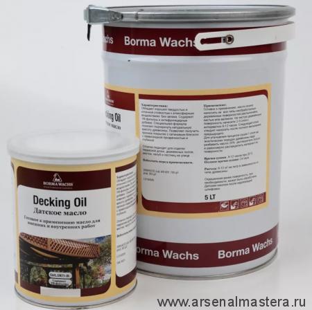 Масло датское Borma Decking Oil 5л для террас Белый 4972-IL-50