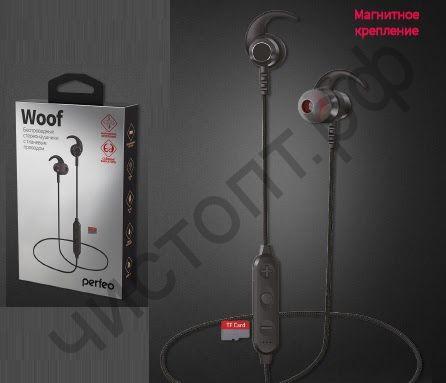 Bluetooth гарнитура стерео Perfeo WOOF чёрные магнитное крепление, MP3 плеер вакуум